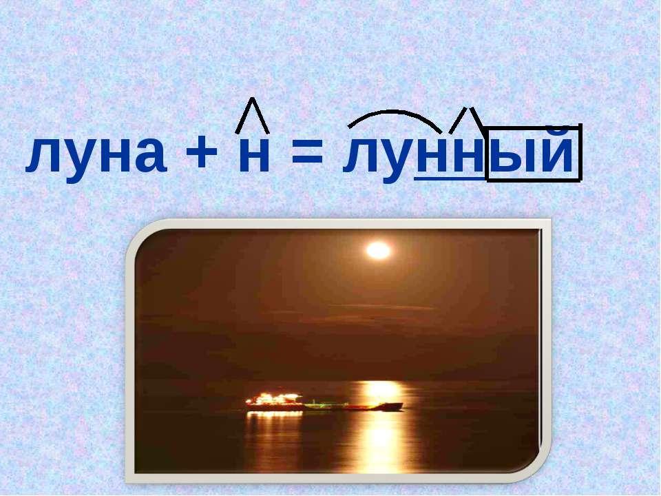 луна + н = лунный
