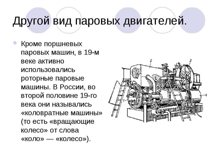 Другой вид паровых двигателей. Кроме поршневых паровых машин, в 19-м веке акт...