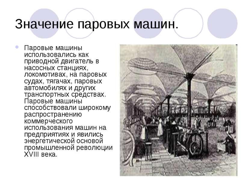 Значение паровых машин. Паровые машины использовались как приводной двигатель...