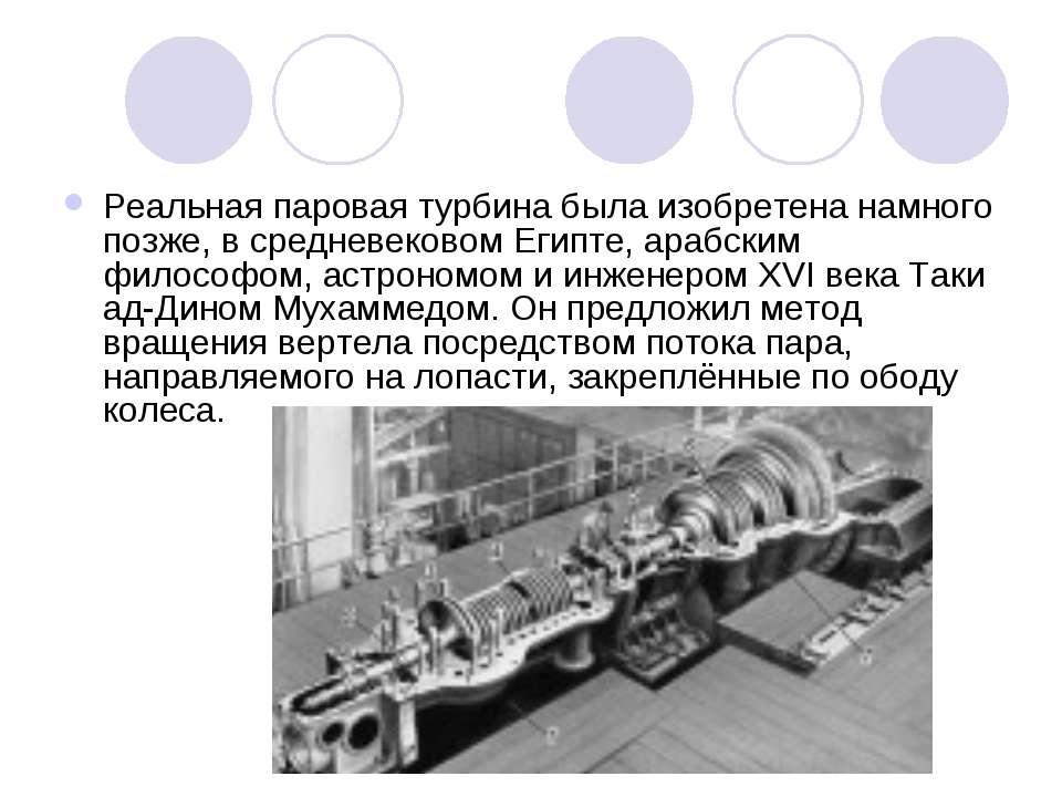 Реальная паровая турбина была изобретена намного позже, в средневековом Египт...