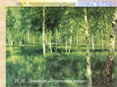 Левитан Березовая роща И. И. Левитан «Березовая роща»