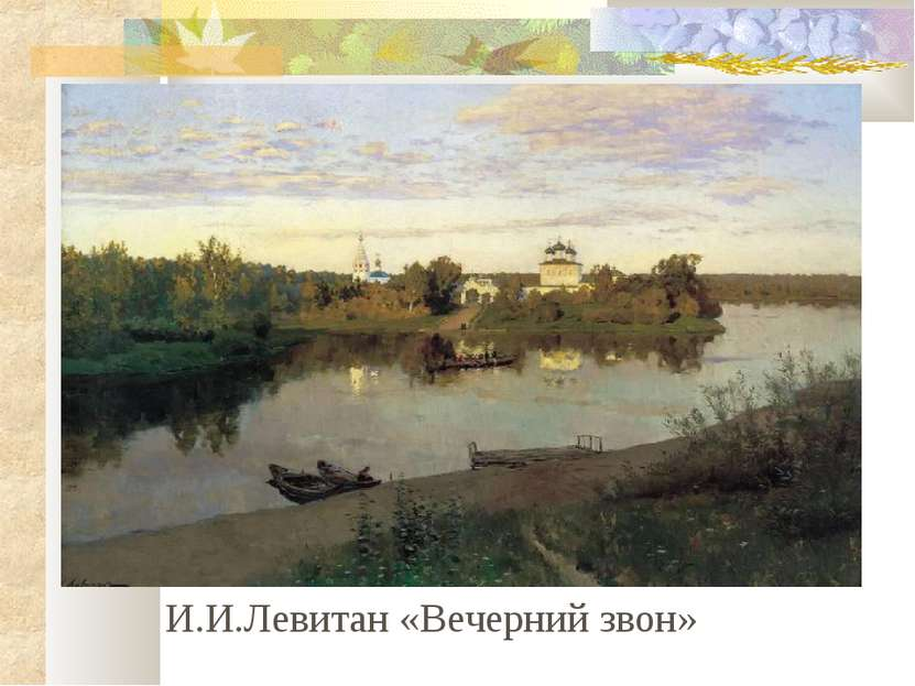И.И.Левитан «Вечерний звон»