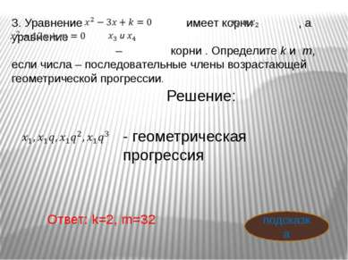 3. Уравнение имеет корни , а уравнение – корни . Определите k и m, если числа...