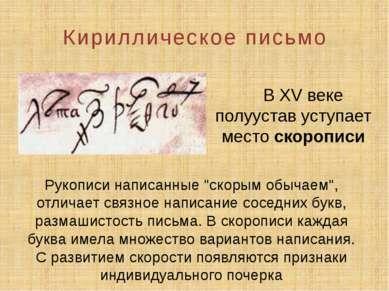 Кириллическое письмо В XV веке полуустав уступает место скорописи Рукописи на...