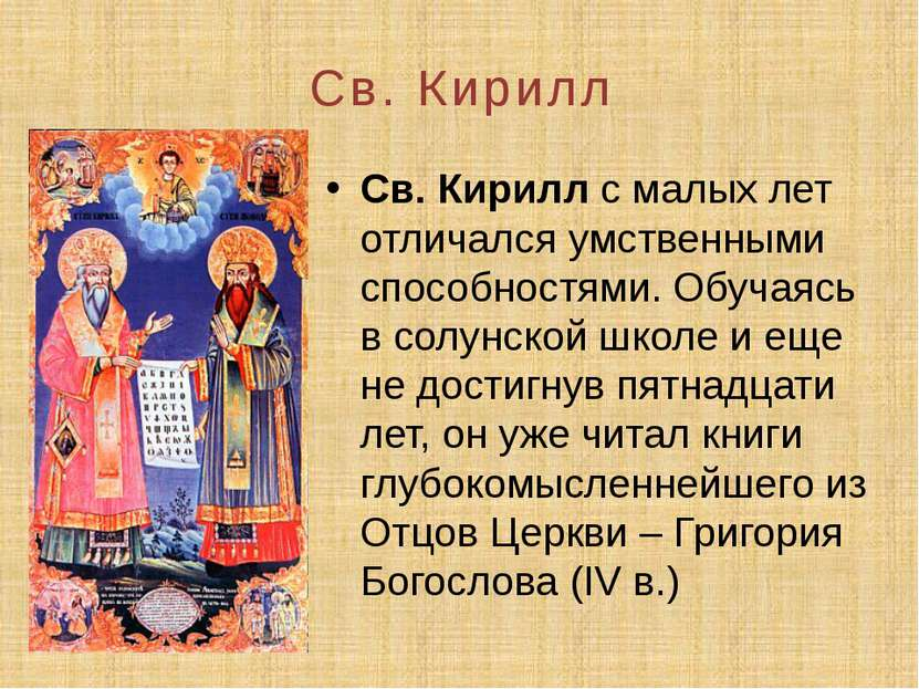 Св. Кирилл Св. Кирилл с малых лет отличался умственными способностями. Обучая...