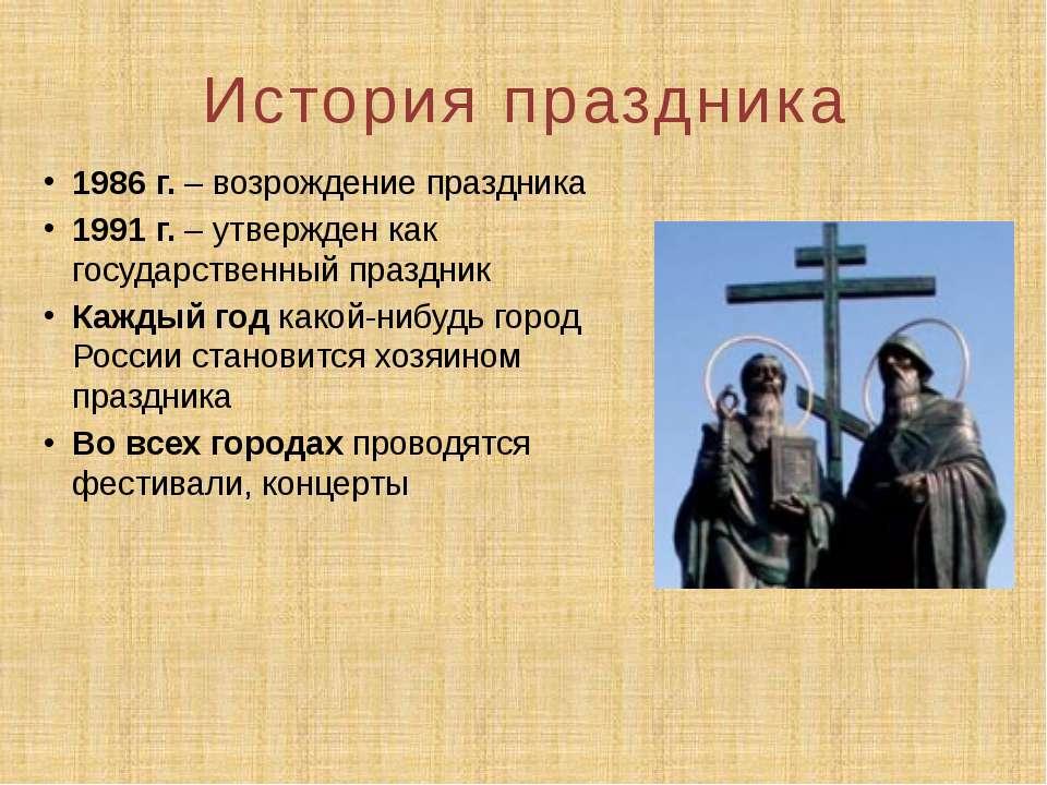 История праздника 1986 г. – возрождение праздника 1991 г. – утвержден как гос...