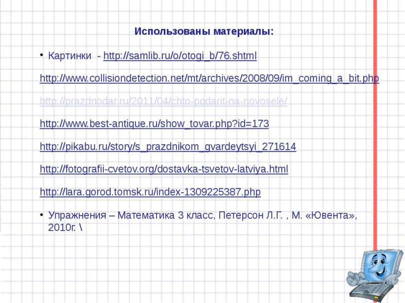 Использованы материалы: Картинки - http://samlib.ru/o/otogi_b/76.shtml http:/...