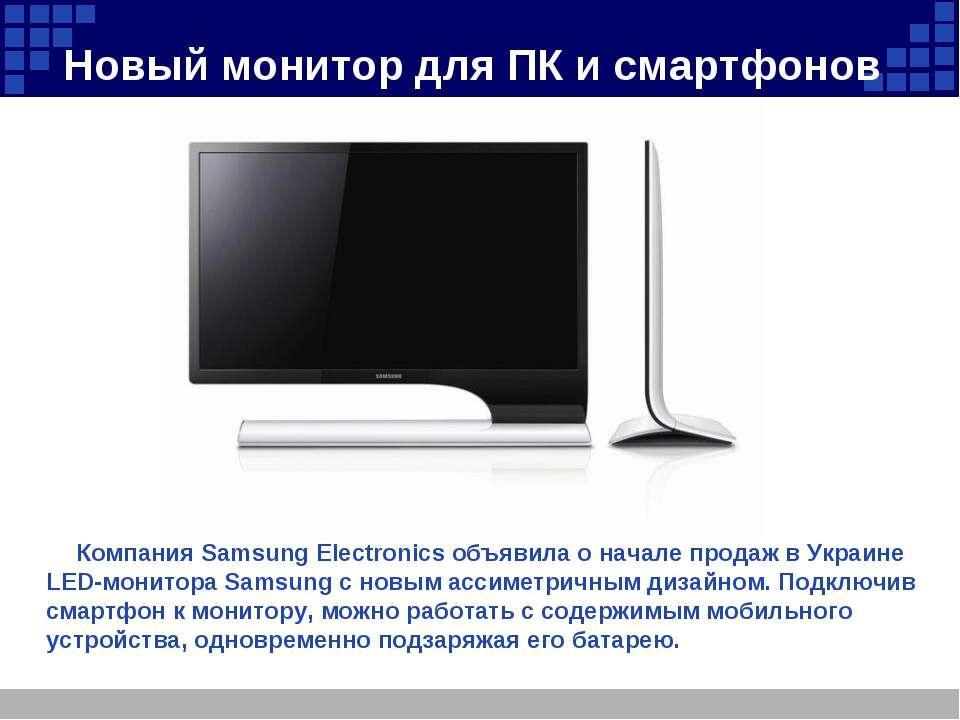 Новый монитор для ПК и смартфонов Компания Samsung Electronics объявила о нач...