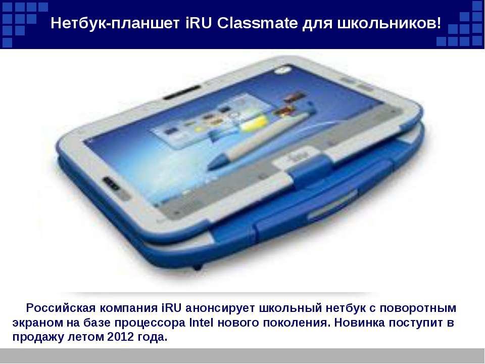 Нетбук-планшет iRU Classmate для школьников! Российская компания iRU анонсиру...