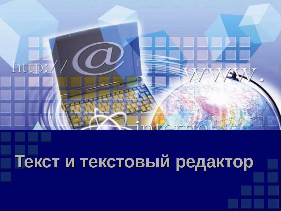 Текст и текстовый редактор Company Logo