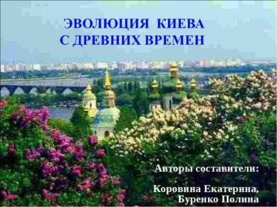 Авторы составители: Коровина Екатерина, Буренко Полина