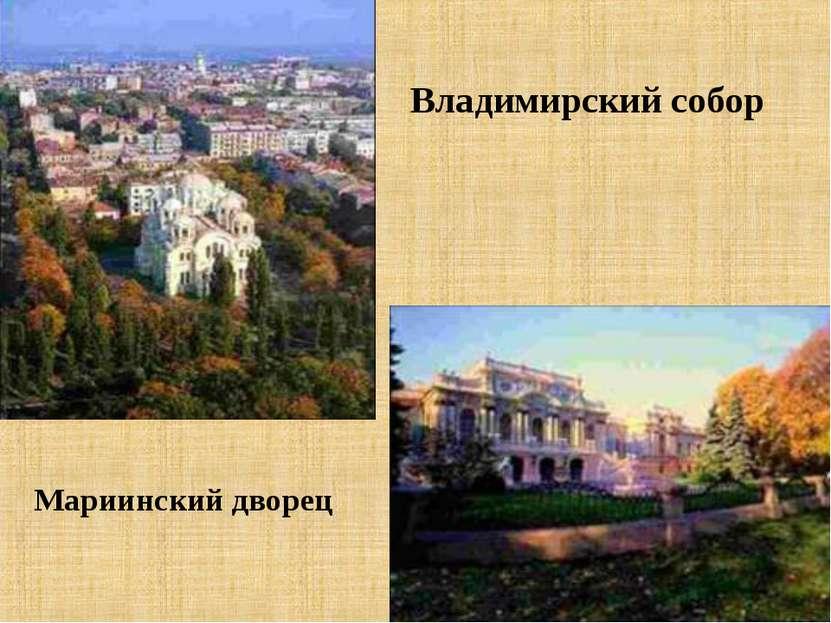 Мариинский дворец Владимирский собор