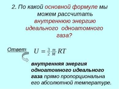 2. По какой основной формуле мы можем рассчитать внутреннюю энергию идеальног...