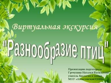 Презентацию подготовила Гречухина Наталья Васильевна учитель биологии и химии...