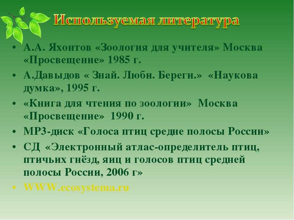 А.А. Яхонтов «Зоология для учителя» Москва «Просвещение» 1985 г. А.Давыдов « ...