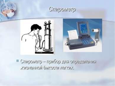 Спирометр Спирометр – прибор для определения жизненной ёмкости легких.