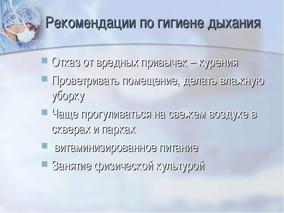 Рекомендации по гигиене дыхания Отказ от вредных привычек – курения Проветрив...