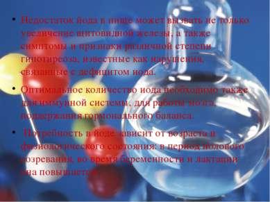 Недостаток йода в пище может вызвать не только увеличение щитовидной железы, ...