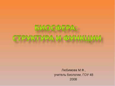 Любимова М.Ф., учитель биологии, ГОУ 48 2008