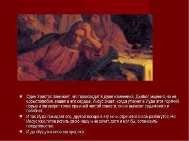 Один Христос понимает, что происходит в душе изменника. Дьявол мщения, но не ...
