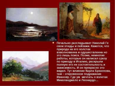 Печально разглядывает Николай Ге свои этюды и пейзажи. Кажется, что природа н...