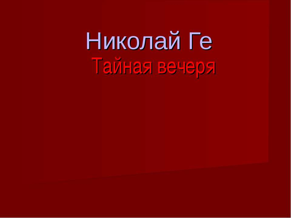 Николай Ге Тайная вечеря