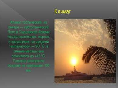Климат Климат тропический, на севере — субтропический. Лето в Саудовской Арав...