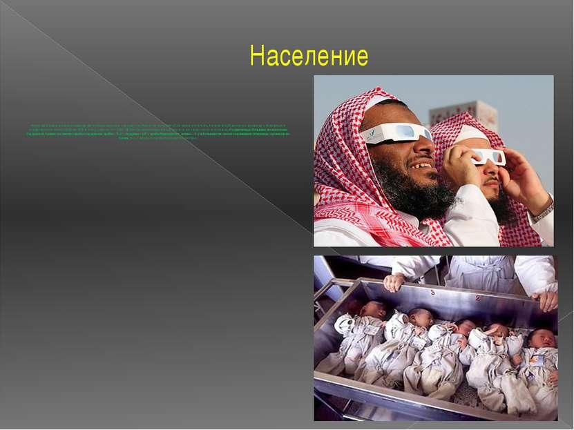 Население Население Саудовской Аравии характеризуется быстрым ростом и молодо...