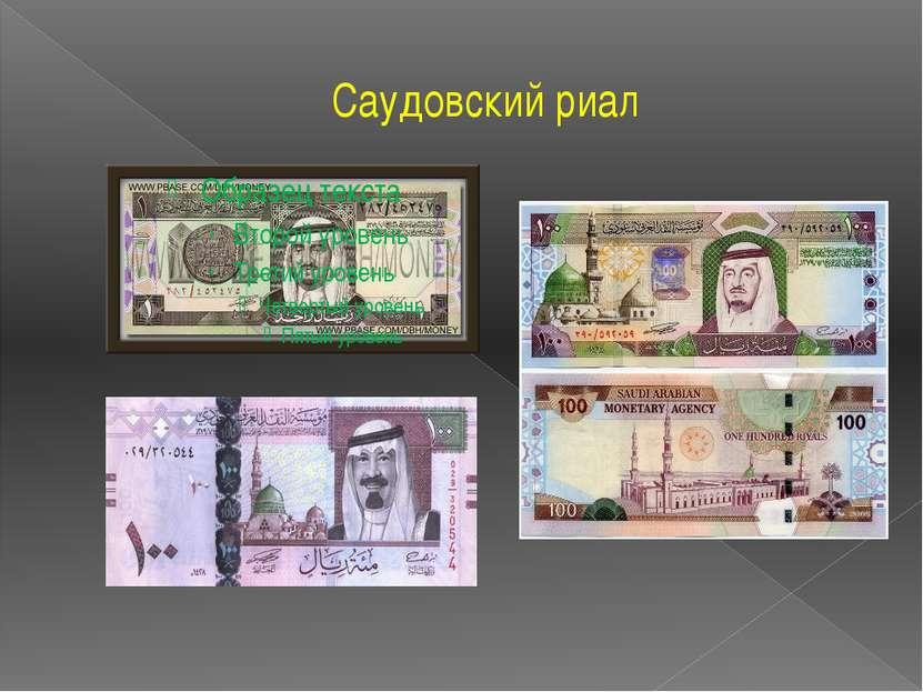 Саудовский риал