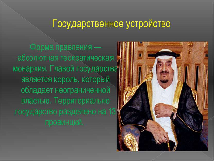 Государственное устройство Форма правления — абсолютная теократическая монарх...