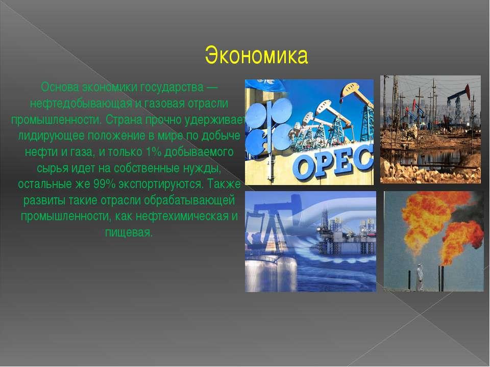 Экономика Основа экономики государства — нефтедобывающая и газовая отрасли пр...