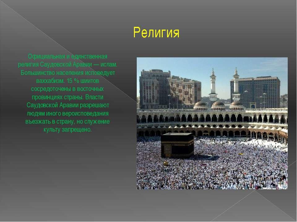Религия Официальная и единственная религия Саудовской Аравии — ислам. Большин...