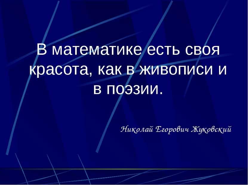 В математике есть своя красота, как в живописи и в поэзии. Николай Егорович Ж...