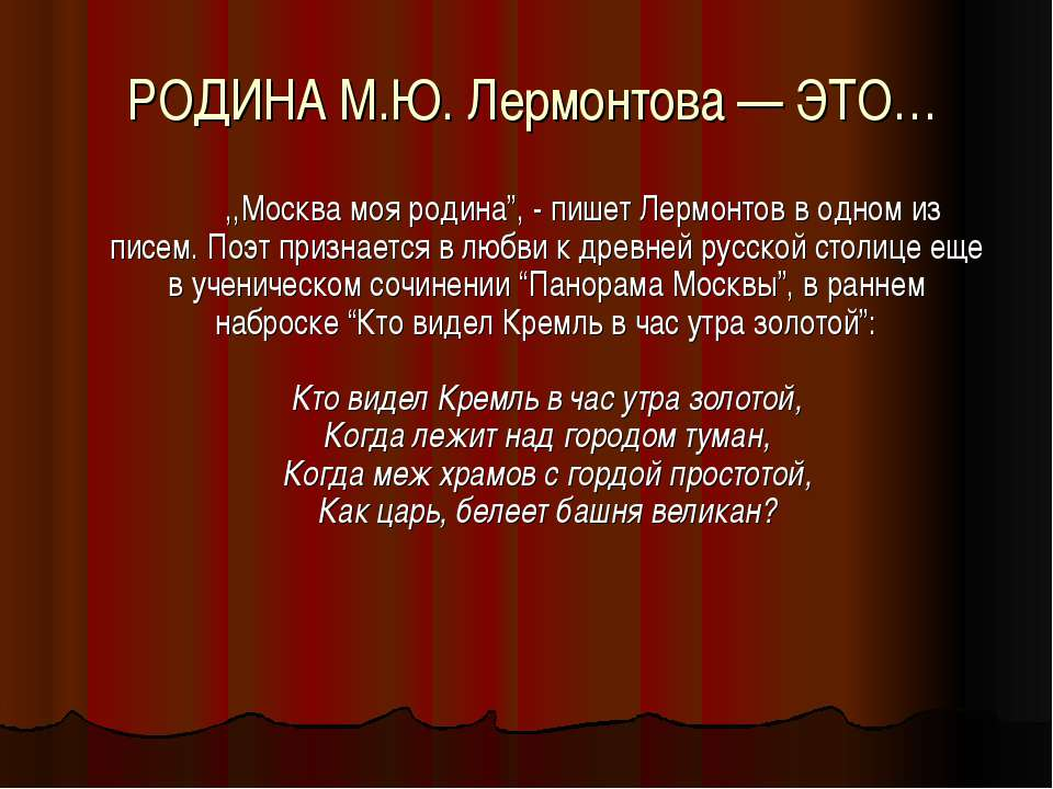 """РОДИНА М.Ю. Лермонтова — ЭТО… ,,Москва моя родина"""", - пишет Лермонтов в одном..."""