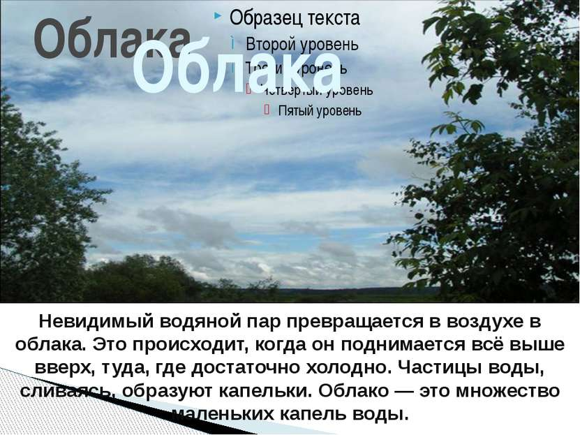 Облака Облака Невидимый водяной пар превращается в воздухе в облака. Это прои...