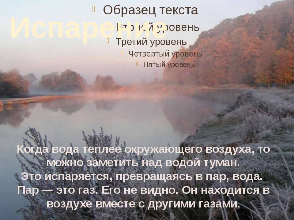 Когда вода теплее окружающего воздуха, то можно заметить над водой туман. Это...