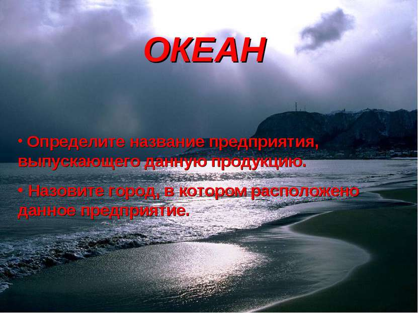 ОКЕАН Определите название предприятия, выпускающего данную продукцию. Назовит...