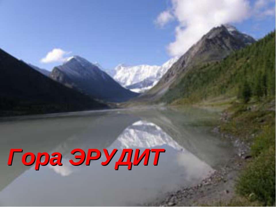 Гора ЭРУДИТ