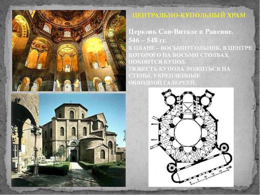 Церковь Сан-Витале в Равенне. 546 – 548 гг. В ПЛАНЕ – ВОСЬМИУГОЛЬНИК, В ЦЕНТР...
