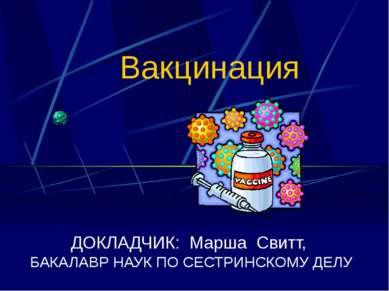 Вакцинация ДОКЛАДЧИК: Марша Свитт, БАКАЛАВР НАУК ПО СЕСТРИНСКОМУ ДЕЛУ