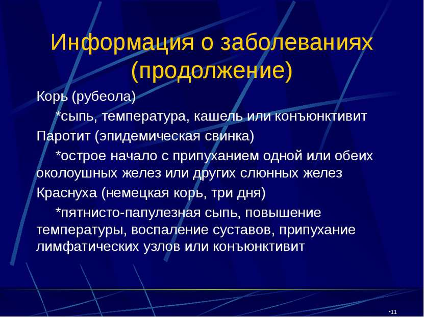 CW360/TTI/VE/LV/03/27/01 Информация о заболеваниях (продолжение) Корь (рубеол...
