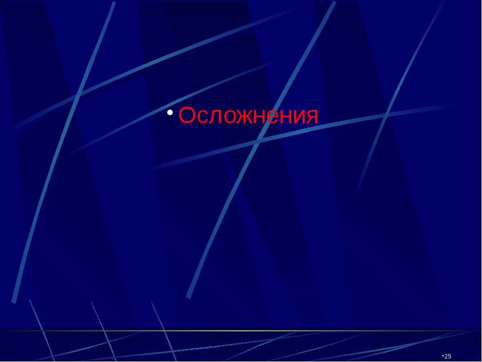 CW360/TTI/VE/LV/03/27/01 Осложнения