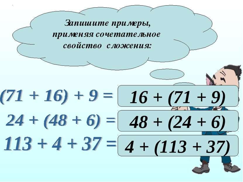 Запишите примеры, применяя сочетательное свойство сложения: 16 + (71 + 9) 48 ...