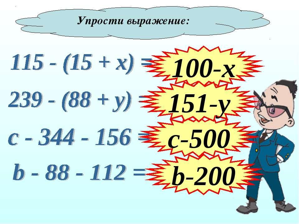 Упрости выражение: 100-х b-200 c-500 151-у