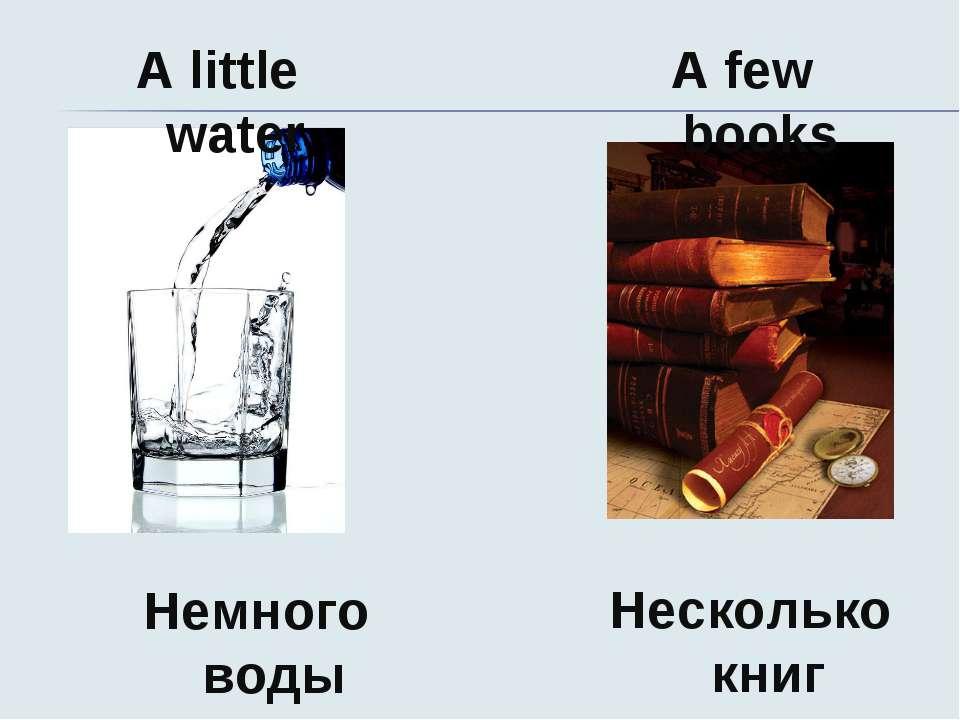 A little water Несколько книг A few books Немного воды