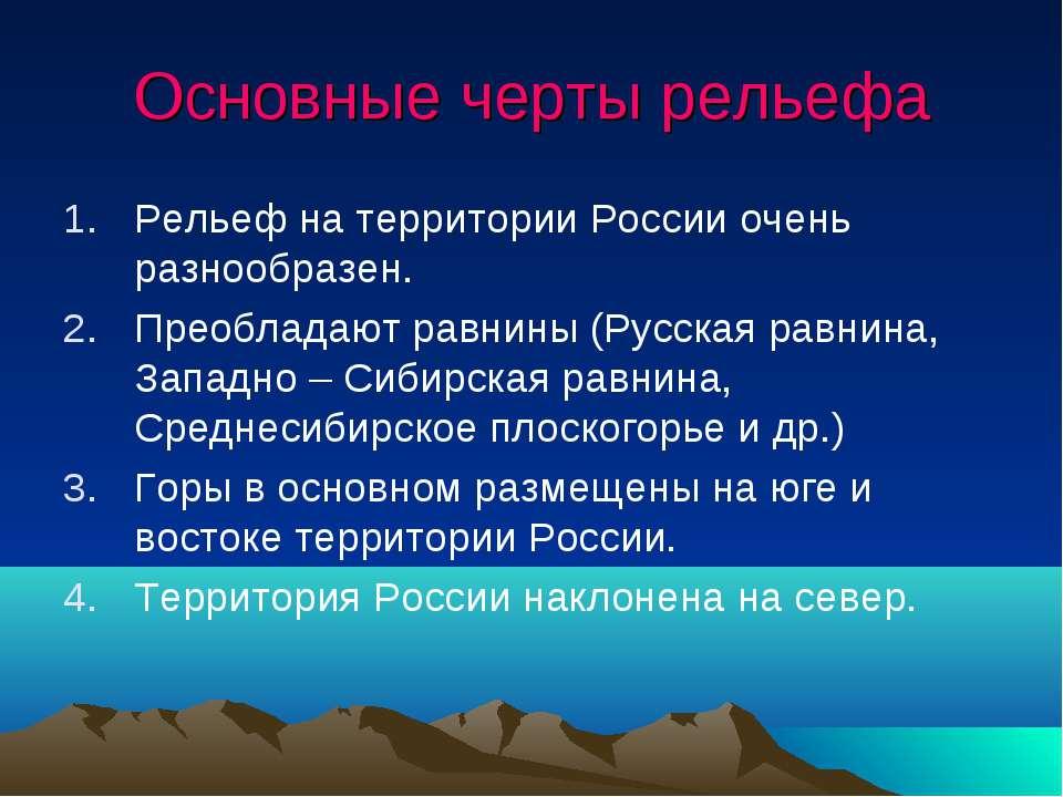 С чем связаны особенности рельефа россии