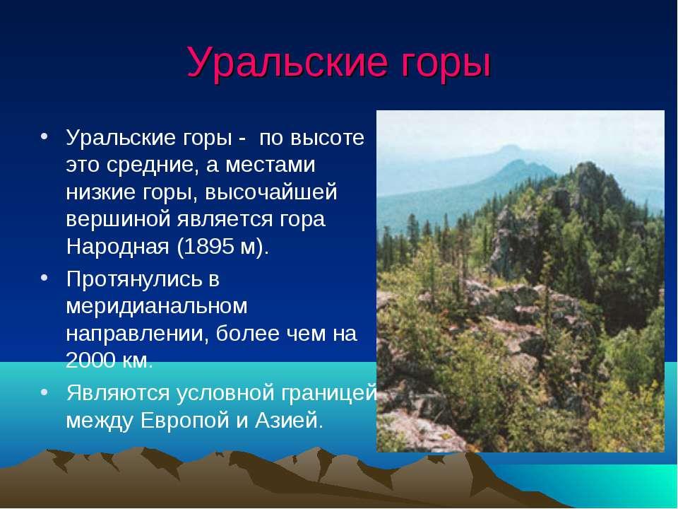 Уральские горы Уральские горы - по высоте это средние, а местами низкие горы,...