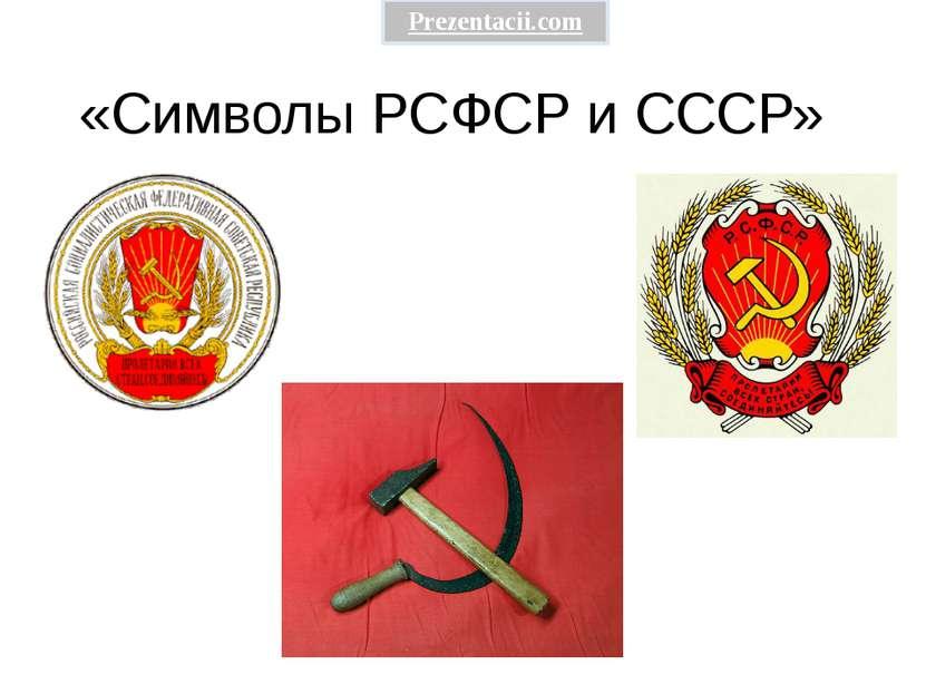 «Символы РСФСР и СССР» Prezentacii.com