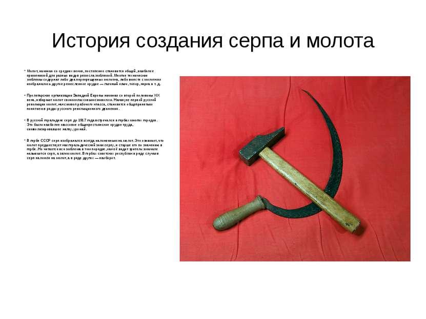 История создания серпа и молота Молот, начиная со средних веков, постепенно с...