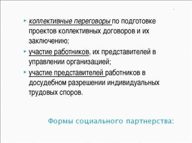 . коллективные переговоры по подготовке проектов коллективных договоров и их ...